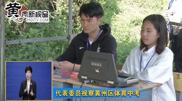 体育委员中考黄州区代表视察住城里买摩托车图片