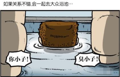 漫画家漫画:赵石露出半个PP,是为了够更有男萌呆黑腹日记配图片