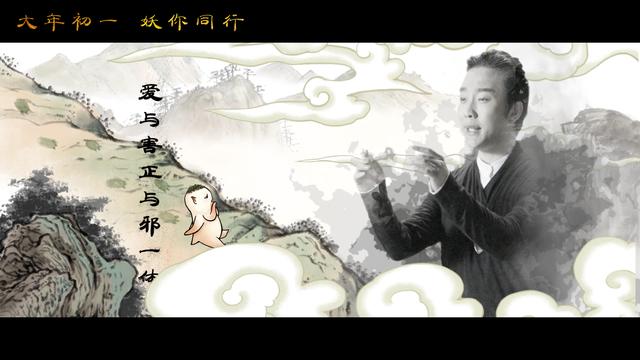 《捉妖記2》發布推廣曲MV 李玉剛霍尊互飆高音