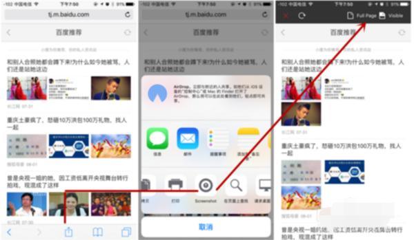 手机苹果截长屏?如何将iphone通讯录导入ipad图片