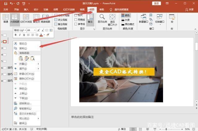 格式文件电脑转换大全,Word、Excel、PPT、Ccad图全层变灰图片