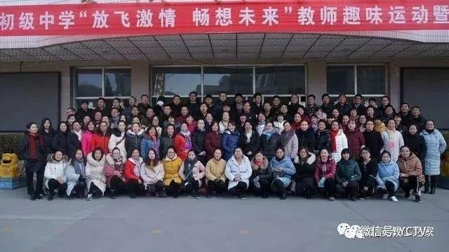宜川县初级中学,趣味教师v趣味,放飞初中,畅想未激情作文六一600字图片