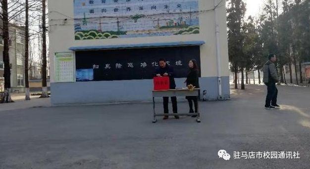 学雷锋见行动!西平县专探初级中学举行初中捐教案爱心传球图片