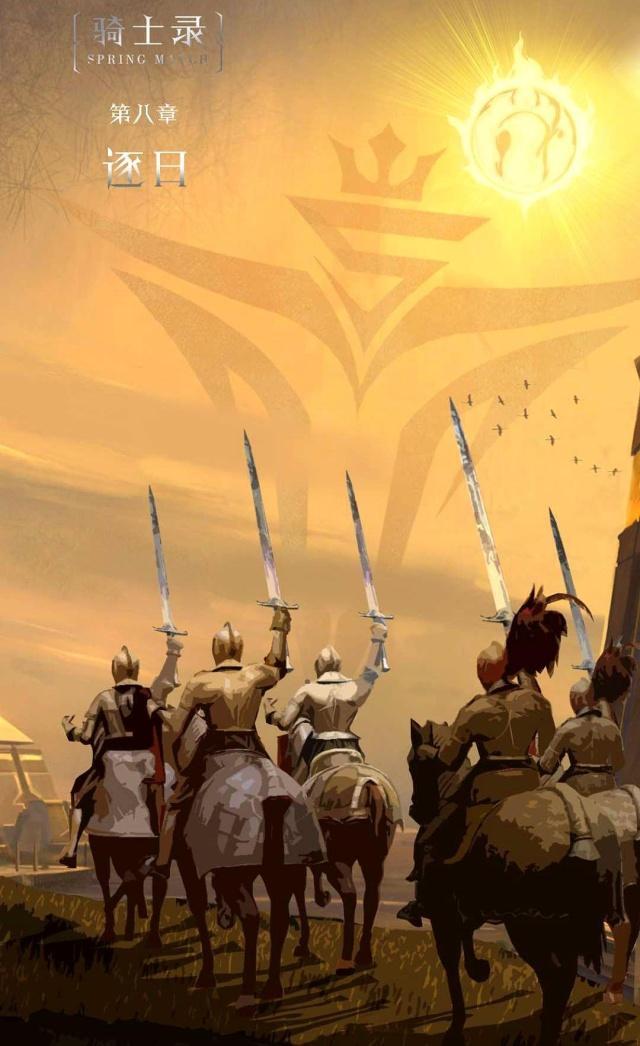 LOL:V5骑士《网友录》战队燃到爆,漫画:用心做こ宫城とお画面图片