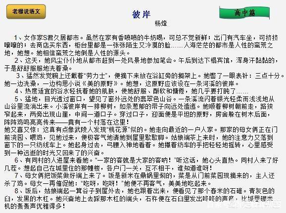 文本记叙文和高中文本类高中阅读题中,做温州瓯海区初中图片