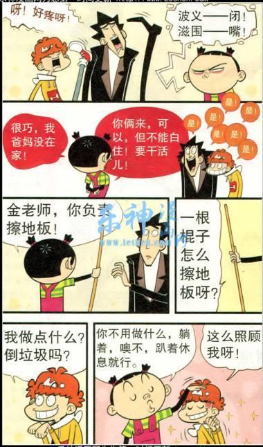 阿衰老师:大脸妹做地主,金漫画被当驴刀暗漫画图片
