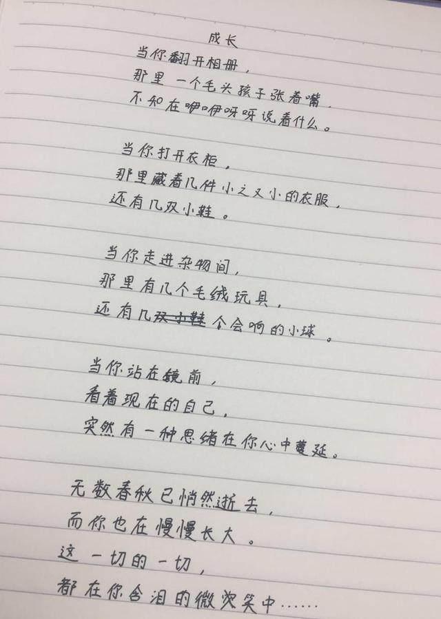 初中生写现代诗脑洞大开,签名都是用网名!女孩中国初中校服图片