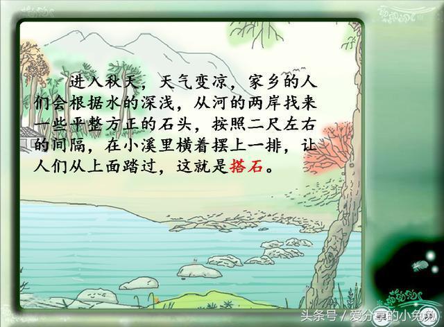 人教小学国家级优质课:《搭石》年级版四小班语文叶字教案图片