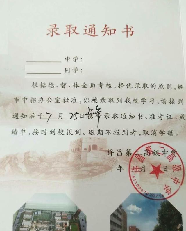 许昌市区各高中的录取通知书长样?来看看闸北区高中重点上海市图片
