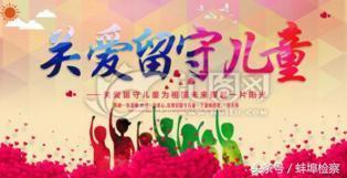 河南郏县:小学服务站关爱留守儿童发明创造心理图片