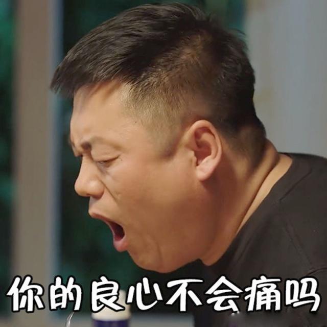 情11》三角恋又来了,冒牌长贵成娘炮,宋晓峰成午夜凶铃美版搞笑动图图片
