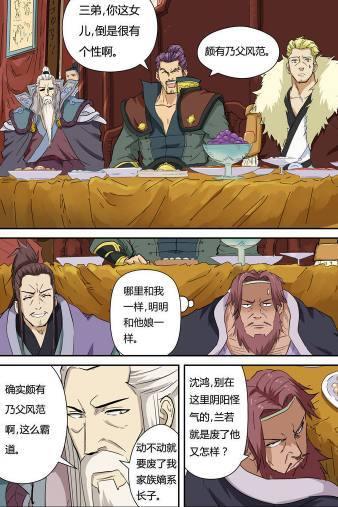 妖神记白子漫画:明明和他娘一样!画漫画全集图片