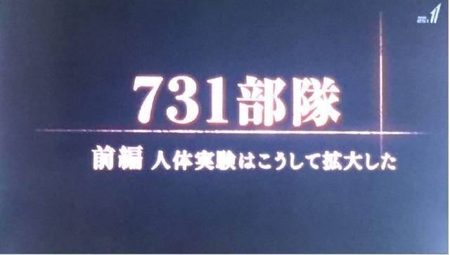 日本電視台再播「731」紀錄片 揭人體實驗恐怖細節
