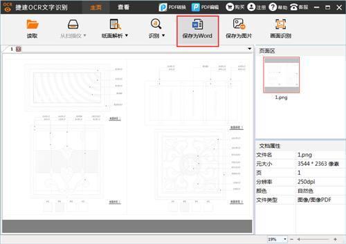 手把手教你将cad转换成jpg,识别插件中的cad怎么标注图片v插件使用图片