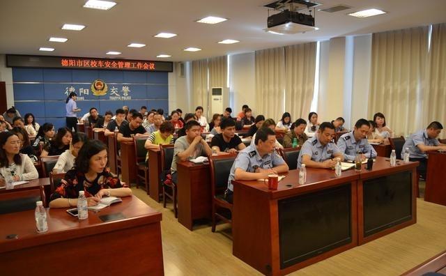 德阳支队召开市区校车安全管理工作会议