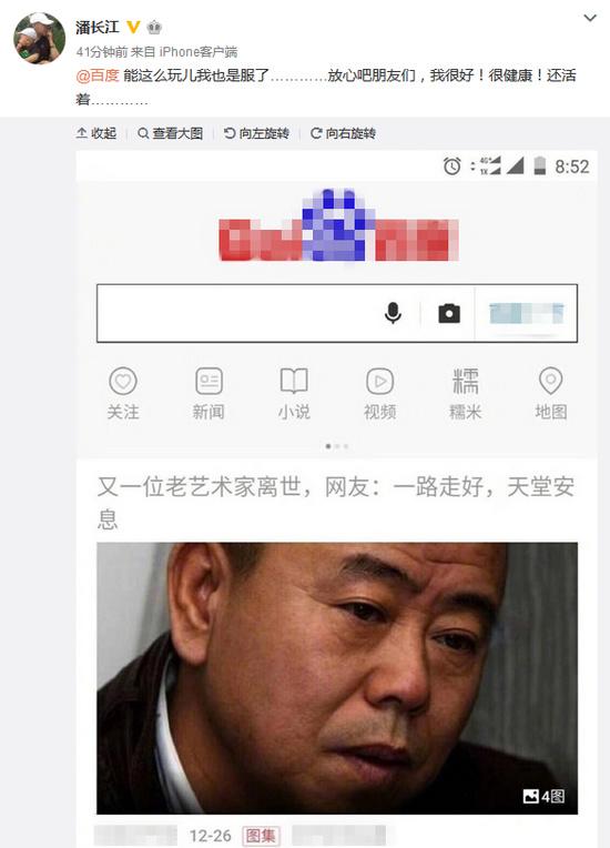 潘長江辟謠「去世」傳聞:我很好 很健康 還活着