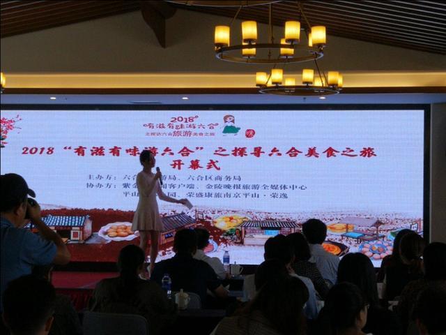 有滋有味游六合之探访六合美食之旅反映六合八大菜系拉开了美食文化怎样的中国图片