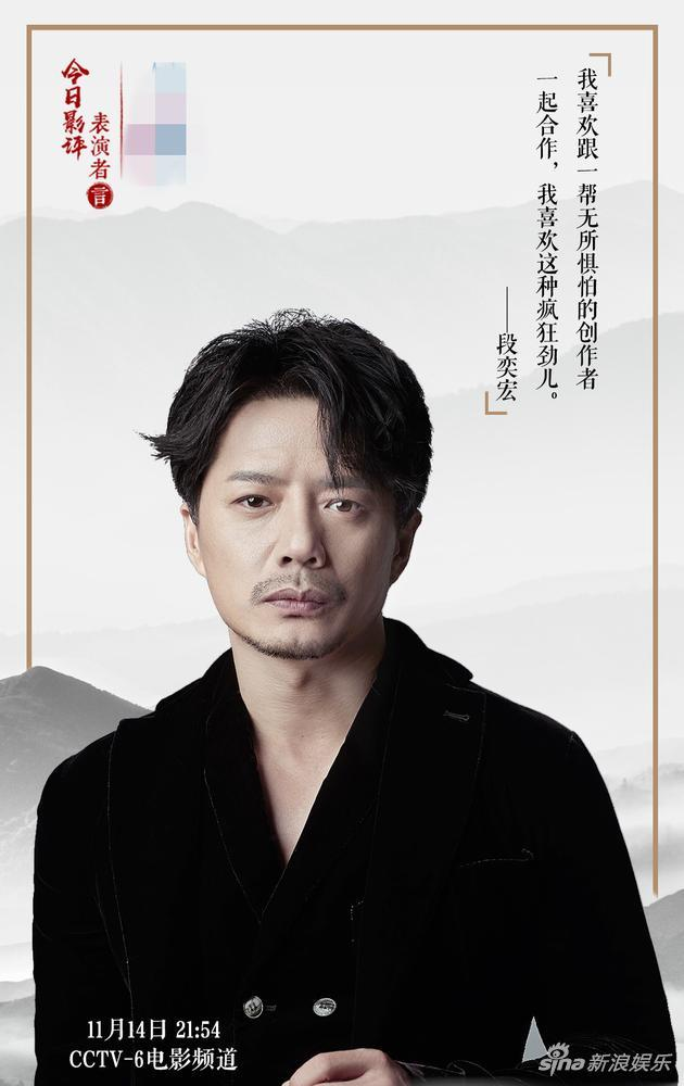 《影評》段奕宏對話周迅 共同詮釋「勺子精神」