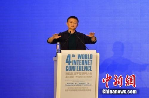馬雲:網絡空間需要更多客觀真實的聲音