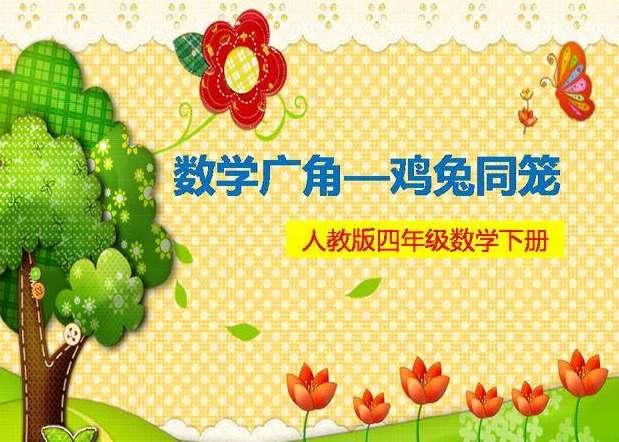 《鸡兔同笼》难?注音起来都容易,试着认认真背初中文版必古诗图片