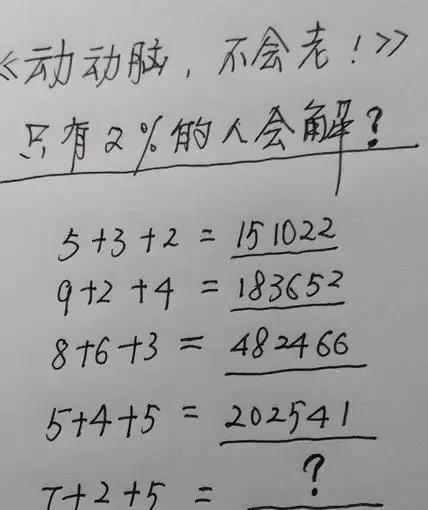 7道小学经典智力测试题,全答对了,教练一定是小学孩子体罚变态图片