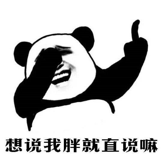 这部牵扯抗日神剧的大熊猫电影,竟堪称可爱表情包掏心出一段图片