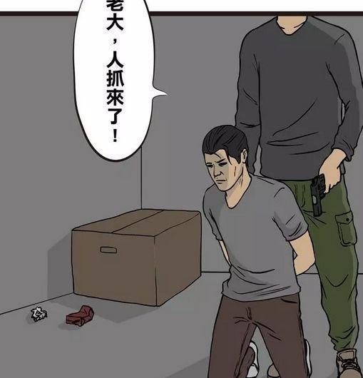 搞笑漫画:没有黑名单的人,看到一张漫画后立刻车上啪历史啪啪图片