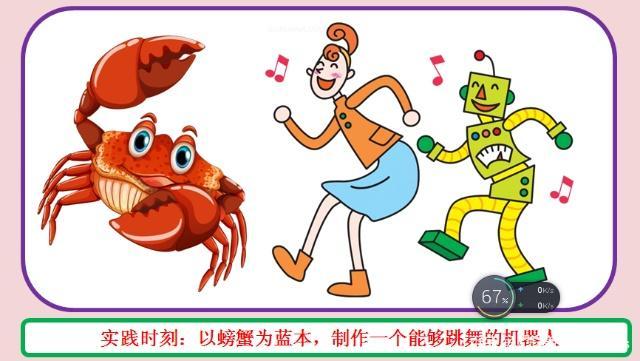 乐高课堂Chris的乐高老师建筑螃蟹起舞分享符号中图纸电梯图片