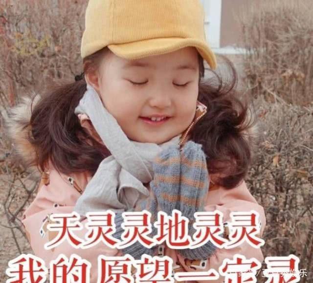 超可爱萌娃红包/表情:撒娇卖萌求头像必备秀色可餐的搞笑图片图片