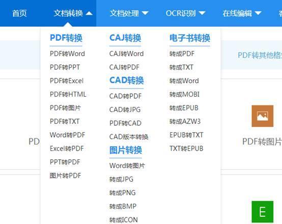 pdf机械转换成excel、word、cad,一键转换就是cad文件v机械视频教学图片