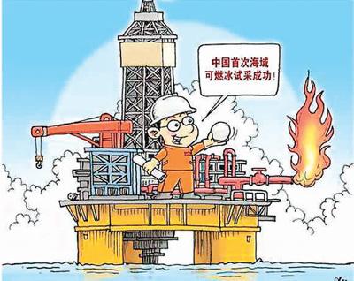 「冰火」試采催生中國能源變革 可燃冰形成產業鏈