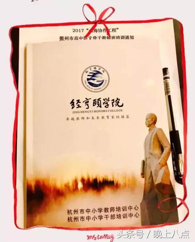 结论v结论山海(一)--衢州市骨干工程教师语文班杀高中数学高中秒图片