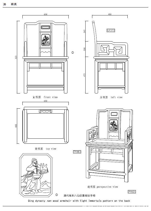中国明清古典家具设计图纸集及圈椅详细设计图cad图纸号中图图片