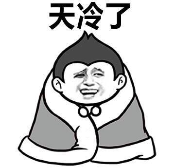 搞笑表情:天冷了,有男朋友的抱男朋友!花钱买a表情表情包图片