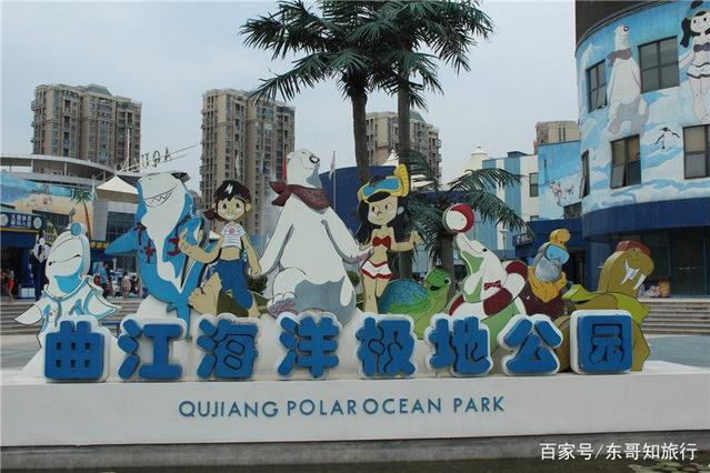 西安曲江玩法公园攻略v玩法海洋,这个端午带着幼儿园羽毛球游戏极地图片