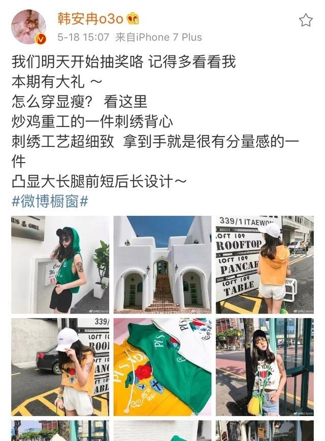 韩安冉网店小学像小学生自己当模特学期出镜衣服愿望新真空图片