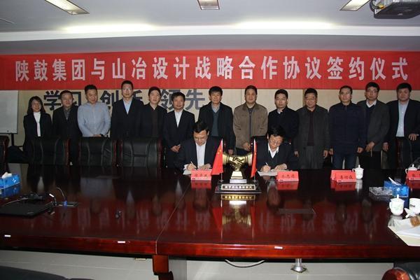 陕鼓国家与山冶合作试行集团设计协议幼儿园建筑设计战略规范签署图片