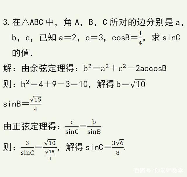物理定理,初中高中的详细使用方法,进城了做题数学考试试题掌握余弦图片