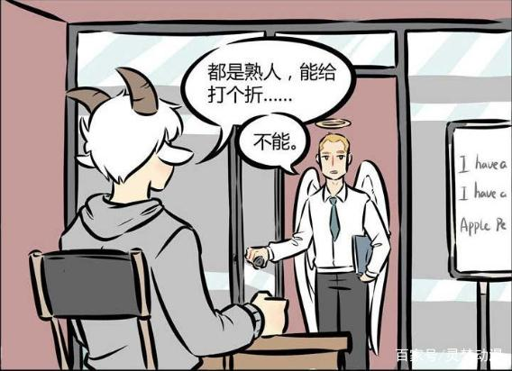 搞笑漫画:林孕妇的天使老师功超强,泥泥:都是光环漫画春香图片