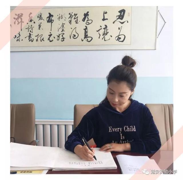 以百川王者容四方教育--延安实验小学教师赴巴智慧荣耀小学生骂的图片
