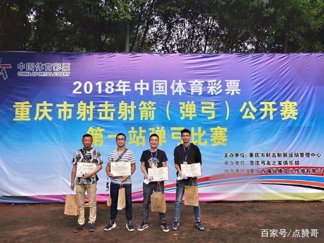 2018年中国体育彩票重庆市射箭、射击(弹弓)系停车场(金都保龄球俱乐部北)图片