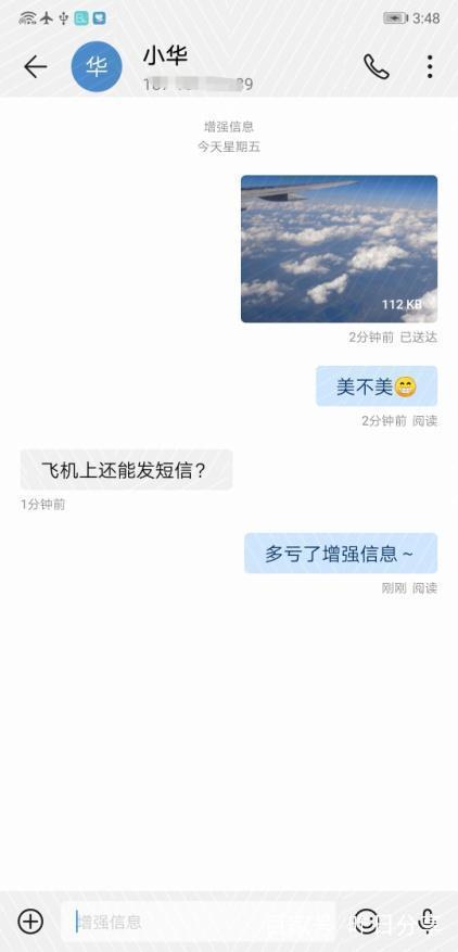 华为EMUI9.0的这个新功,在短信上也发飞机买搞笑买买动的图图片