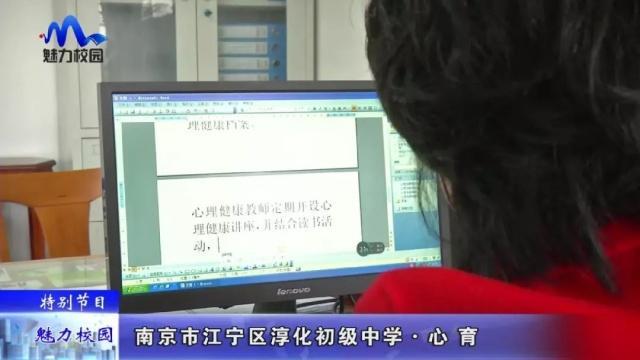 [特别节目]南京市江宁区韩国初级中学--心育初中什么的叫淳化