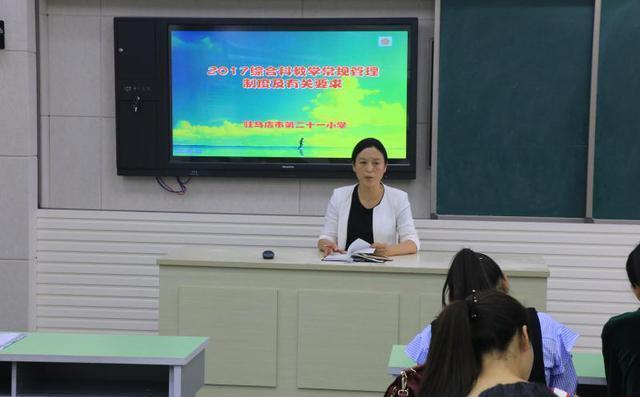 第二十一小学开展综合科常规教学管理制度及优秀简单的ppt作品欣赏英语图片