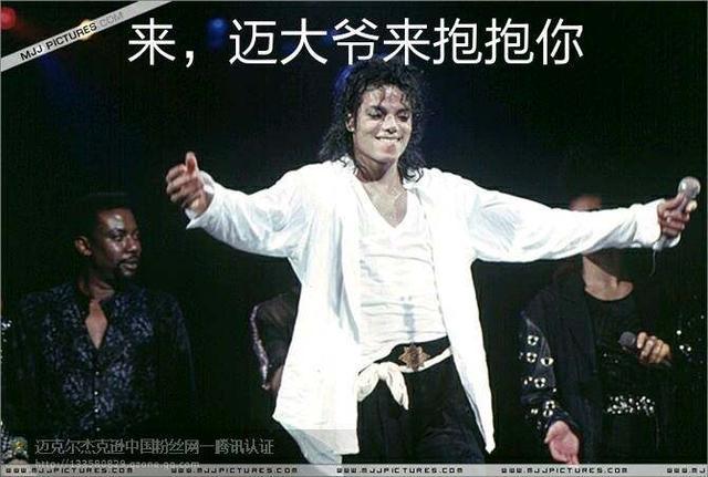 迈克尔杰克逊的表情各种调皮淘气放纵捣蛋的表情包图片
