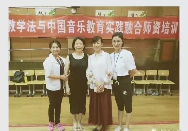 海南陈晓娴高中学到柯达伊音乐教学法讲授转台湾教授中学图片