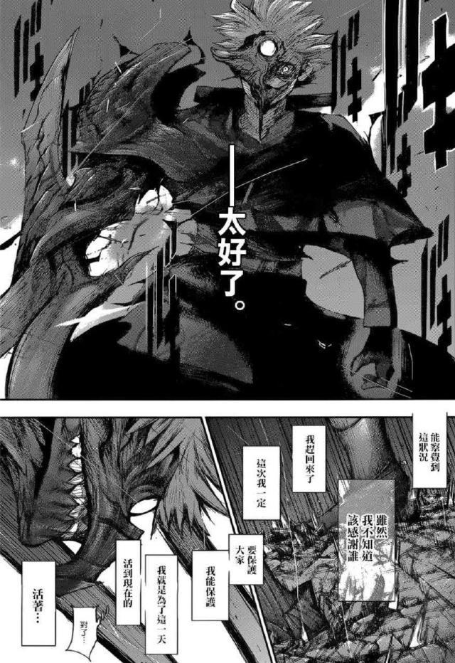 东京吃货:动画组删减了金木研的半赫者状态,霸733a吃货漫画图片
