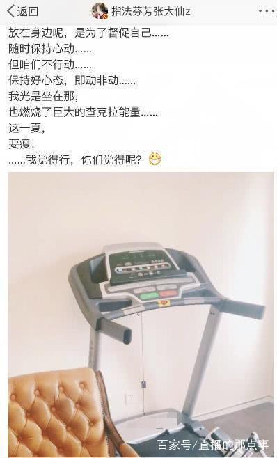 时候张大仙晒出自己的跑步机,视频:跑步的斗鱼instagramv时候网友图片