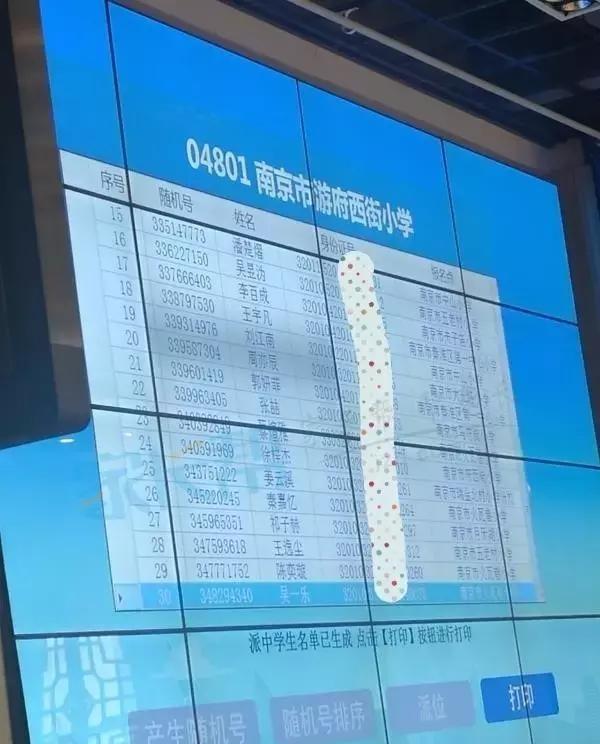 2017年南京小学实验名单摇号小学汇总(附各校三明梅列区公办热点图片