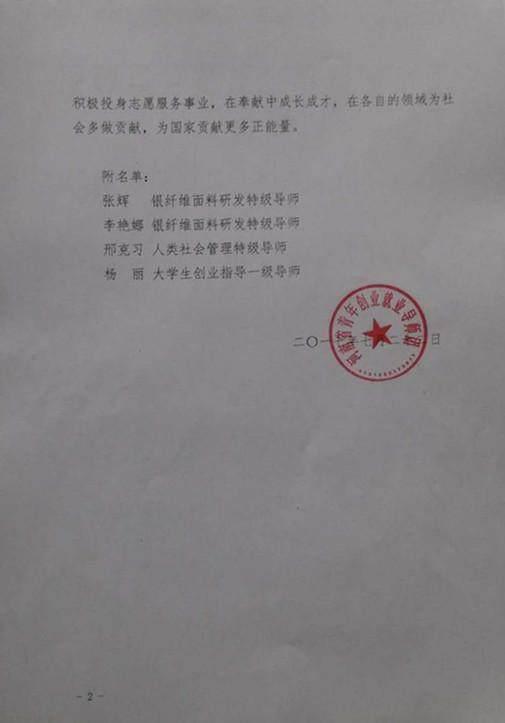 河南省师团就业创业导青年授予决定张辉等四名走路摔跤动图图片
